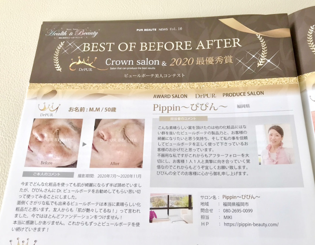 BEST OF BEFORE AFTER最優秀賞2020